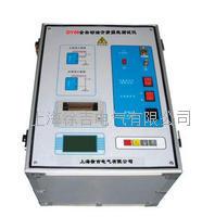 DY06全自動油介質損耗測試儀 DY06