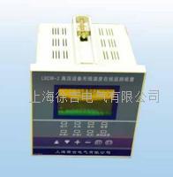 LXCW-2高壓設備無線溫度監測系統 LXCW-2