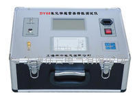 DY08 氧化鋅避雷器特性測試儀 DY08