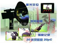 WD-KJF800可視化遠程超聲局部放電定位系統 WD-KJF800