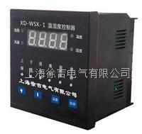 XD-WSK型溫濕度控制器 XD-WSK型