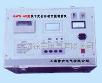 GWS-4C型抗干擾全自動介損測量儀 GWS-4C型