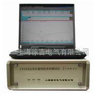 JW-3000變壓器繞組變形測試儀 JW-3000