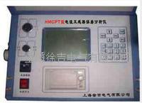 HMCPT型電流互感器誤差分析儀 HMCPT型