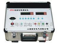 ZRC直流電阻測試儀 ZRC