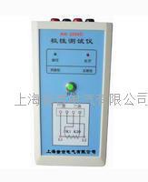 HN-2000C極性測試儀 HN-2000C