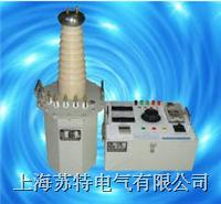 轻型交直流试验变压器TQSB系列