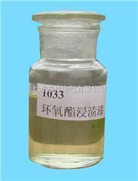 1053有机硅浸渍漆 ST