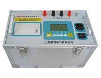 感性负载直流电阻测试仪/上海苏特电气有限公司 ZGY-0510