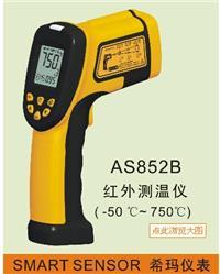 AS852B工业型红外测温仪