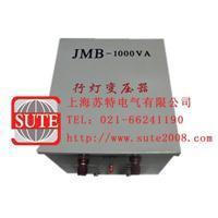 行燈變壓器JMB-1000V