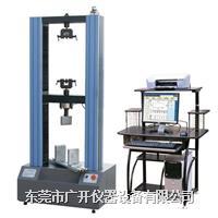 人造板萬能材料試驗機