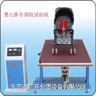 嬰兒推車製動裝置耐久試驗機