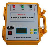 OMSNL-E 水內冷發電機絕緣電阻測試儀