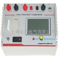 OMZK系列 發電機轉子交流阻抗測試儀