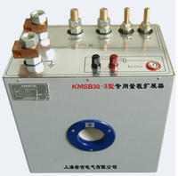 KMSB30-3型專用量程擴展器 KMSB30-3型