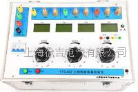 YTC402三相熱繼電器測試儀 YTC402