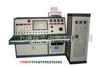 YTC9001礦用開關插件保護性能智能試驗臺 YTC9001