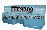 TE9300 高壓斷路器綜合試驗臺 TE9300