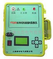 YTC2678 水內冷發電機絕緣電阻測試儀 YTC2678