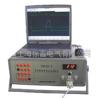 GKTJ-9型開關機械特性綜合測試儀 GKTJ-9型