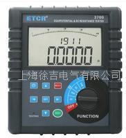 ETCR3700智能型等電位 回路電阻 環路電阻測試儀 直流低電阻測試儀0.0001