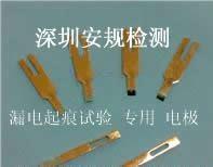專用電極 漏電起痕試驗專用電極: