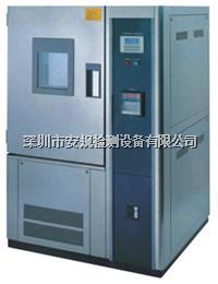 低溫試驗柜 AN-DW120C