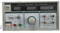 醫用接地(導通)電阻測試儀 AN9613Y