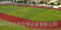 體育場人造草坪塑膠跑道檢測設備目錄 深圳安規