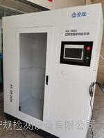 口罩泄露效率測試 AG-2664