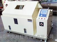精密型鹽霧試驗箱 AG-YW120D/B