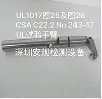 UL試驗手臂 AG-1017-25
