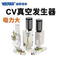 真空發生器 CV-10HS-CK 附可調式壓力開關+接頭6MM, CV-15HS-CK 附可調式壓力開關