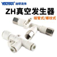管式真空發生器 ZH05DL-06-06-06, ZH07DL-06-06-06