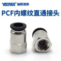 內螺紋直通接頭 PCF4-M5, PCF4-01, PCF4-02, PCF4-03, PCF6-M5