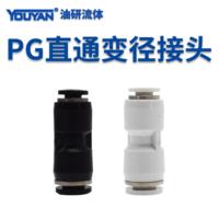 快插直通變徑接頭 PG6-4, PG8-6, PG10-8, PG12-10, PG8-4, PG10-6