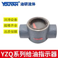 油流指示器 YZQ-8 鑄鐵(G1/4), YZQ-10 鑄鐵(G3/8), YZQ-15 鑄鐵(G1/2)