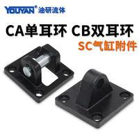 氣缸附件單耳雙耳環 CA32 單耳環, CA40 單耳環, CA50 單耳環, CA63 單耳環