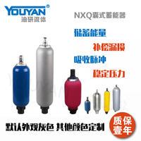 囊式儲能器 NXQ-L0.63/10-H, NXQ-L0.63/20-H, NXQ-L0.63/31.5-H