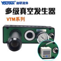 多級真空發生器 VTM301-D-N 帶指針真空表, VTM301-D-N 帶數顯真空表