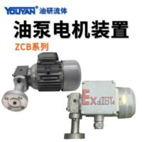 轉子式油泵電機裝置 ZCB-0.4 40W電機AC380V, ZCB-0.5 40W電機AC380V