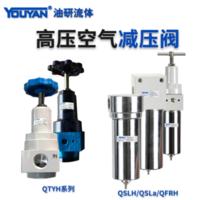 高壓空氣減壓閥 QTYH-08 (G1/4)黑色款, QTYH-10 (G3/4)黑色款