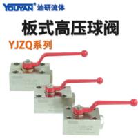 板式高壓球閥 YJZQ-J06B 碳鋼, YJZQ-H06B 碳鋼, YJZQ-J08B 碳鋼