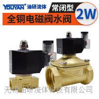 常閉電磁閥 2W040-10 AC220V, 2W160-15 AC220V, 2W200-20 AC220V