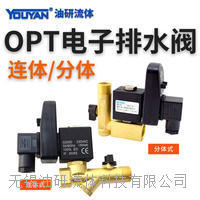 電子排水閥 OPT-A 分體G1/2(4分) DC24V, OPT-A 分體G1/2(4分) AC220V