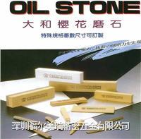CHERRY OIL STONE 大和樱花油石总代理