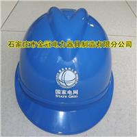 電絕緣安全帽 V型