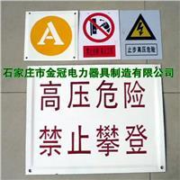搪瓷標識牌 國標