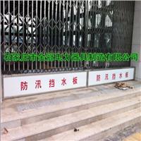 防汛擋水板 不銹鋼
